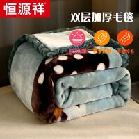 恒源祥双层毛毯被子加厚冬季保暖法兰绒床单人宿舍学生珊瑚绒毯子