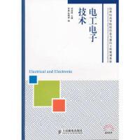 【二手书9成新】 电工电子技术 刘述民,罗勇,张晓惠 人民邮电出版社 9787115263353