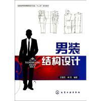 男装结构设计/王雪筠,王雪筠,化学工业出版社