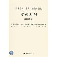 注册咨询工程师(投资)资格考试大纲 08版