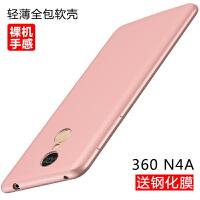 【支持礼品卡】 360n4s手机壳 奇酷360N4A保护套硅胶全包防摔n4软骁龙版男女