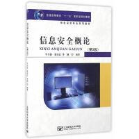 【二手旧书8成新】信息安全概论(第3版 牛少彰,崔宝江,李剑著 9787563548736