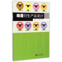 【二手旧书8成新】动漫衍生产品设计 杜秀玲,毕圣囡 9787564156060