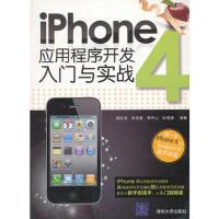 【二手旧书8成新】VIP-iPhone 4应用程序开发入门与实战 杨正洪 9787302242277