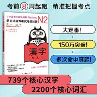 N2汉字:新日语能力考试考前对策(日本JLPT备考用书,独家原版引进)