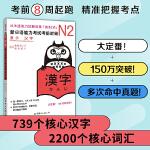 N2�h字:新日�Z能力考�考前�Σ撸ㄈ毡�JLPT�淇加��,��家原版引�M)