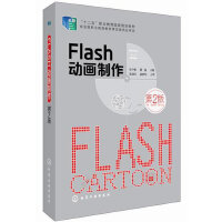 flash 动画制作(第二版)