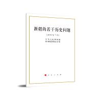 新疆的若干历史问题(16开)