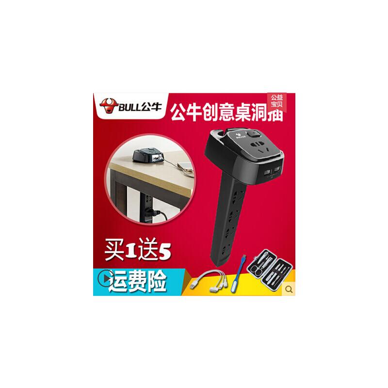 公牛立式插座办公桌洞插排插线板排插USB立体式桌面智能创意插座 隐藏插座  双USB 创意时尚 终身质保
