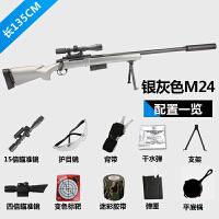 可发射抛壳步抢M24儿童吃鸡玩具枪拉栓抛壳AWM*98k狙击