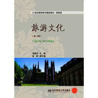【二手旧书8成新】旅游文化(第三版 张维亚、赵昭 9787565420818