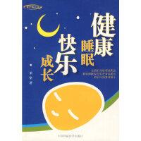 【二手旧书九成新】 健康睡眠 快乐成长