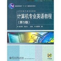 【二手书9成新】 计算机专业英语教程(第5版)(含DVD光盘1张) 金志权 电子工业出版社 9787121140518