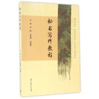 【二手旧书8成新】秘书写作教程 吴新,王莫楠,刘超群 9787040467390