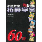 小学数学拓展学案60课(五年级)(创新版)