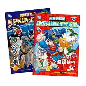 男孩最爱的超级英雄贴纸全收藏系列:套装(全2册)