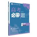 理想树67高考 2018新版高考必刷题地理1 自然地理(必修1)