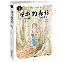 知更鸟・大奖大师书系:隧道的森林