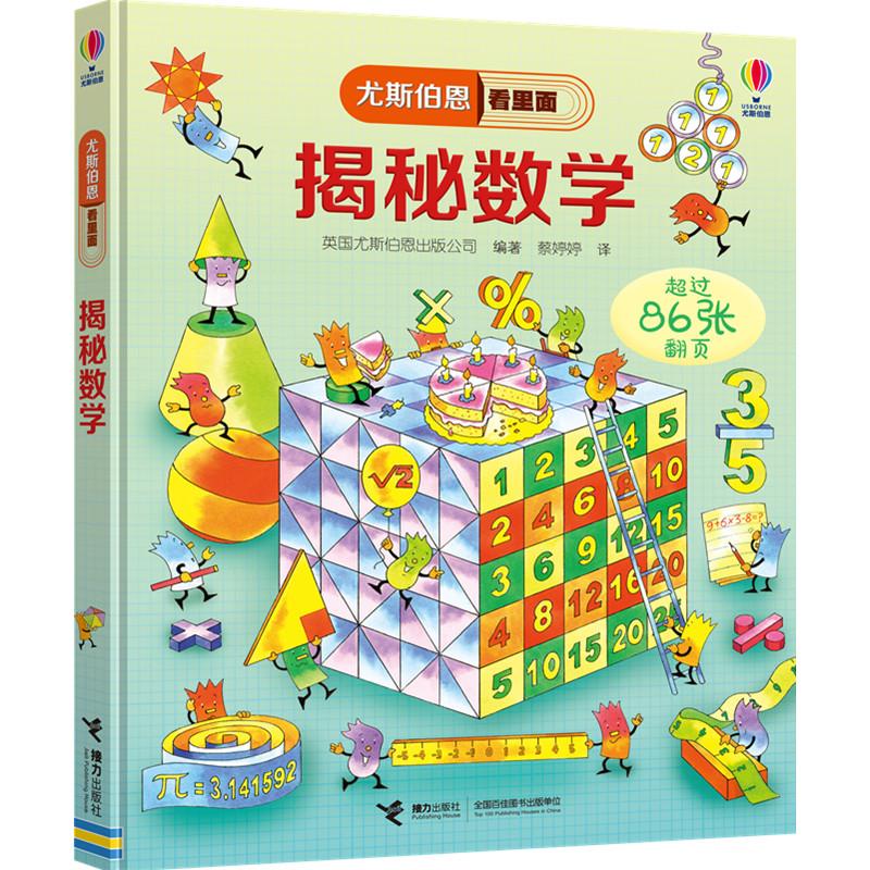 尤斯伯恩看里面 揭秘数学 适合5-10岁阅读,英国Usborne出版社王牌科普,See Inside揭秘系列图书,80多张翻页,充满童趣的卡通形象,与孩子一起揭开数学的秘密,学习生活中的数学