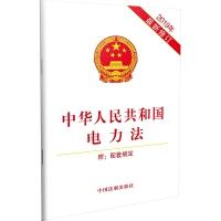 中华人民共和国电力法(附配套规定)(2019年版)