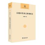 汉魏两晋南北朝佛教史(中华现代佛学名著)