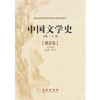 【二手旧书8成新】中国文学史--明清卷 方铭,吴兆路,罗书华 分卷 9787544532150