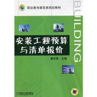 【二手旧书8成新】安装工程预算与清单报价 曹丽君 9787111266525