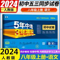 53中考八年级上册语文人教版初中试卷2019秋