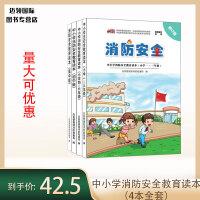 修订版――中小学消防安全教育读本(4本全套)