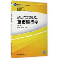 【二手书9成新】 货币银行学(第2版) 艾洪德,范立夫 东北财经大学出版社 9787565427060