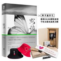 【二手书9成新】 默读3 大结局 Priest 北京联合出版公司 9787559622099