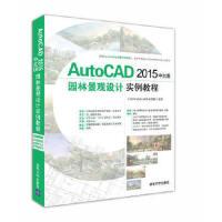 [二手旧书9成新]AutoCAD 2015中文版园林景观设计实例教程,CAD/CAM/CAE技术联盟,清华大学出版社,