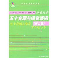 动感日语五十音图与语音语调(第2版)(配光盘)