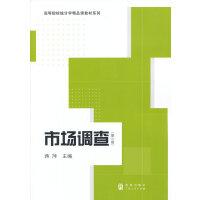 市场调查(第三版)(高等院校统计学精品课教材系列)