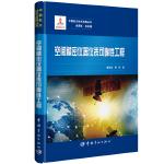 空间精密仪器仪表可靠性工程 中国航天技术进展丛书