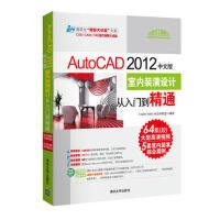 【二手书9成新】 AutoCAD 2012中文版室内装潢设计从入门到精通(配光盘) CAD/CAM/CAE技术联盟 清
