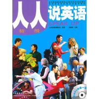 人人说英语(初级)(北京)(配MP3)――北京市英语口语等级证书考试及培训指定教材