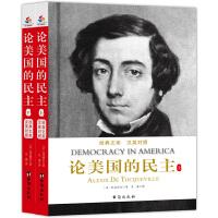 论美国的民主 : 汉英对照