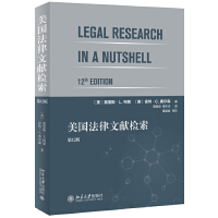 美国法律文献检索(第12版)