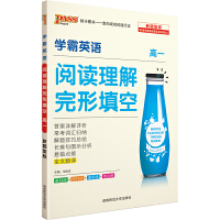 pass绿卡图书 21版 学霸英语高一阅读理解完形填空高中英语专项训练
