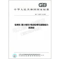 GB/T 18029.10-2009 轮椅车 第10部分:电动轮椅车越障 18029