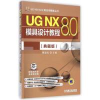 【二手旧书8成新】UG NX 8 0模具设计教程(典藏版 展迪优 9787111487524