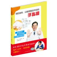 预防衰老、让脑部重返年轻的手指操