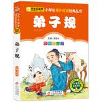 弟子规(彩图注音版)小学生语文新课标必读丛书