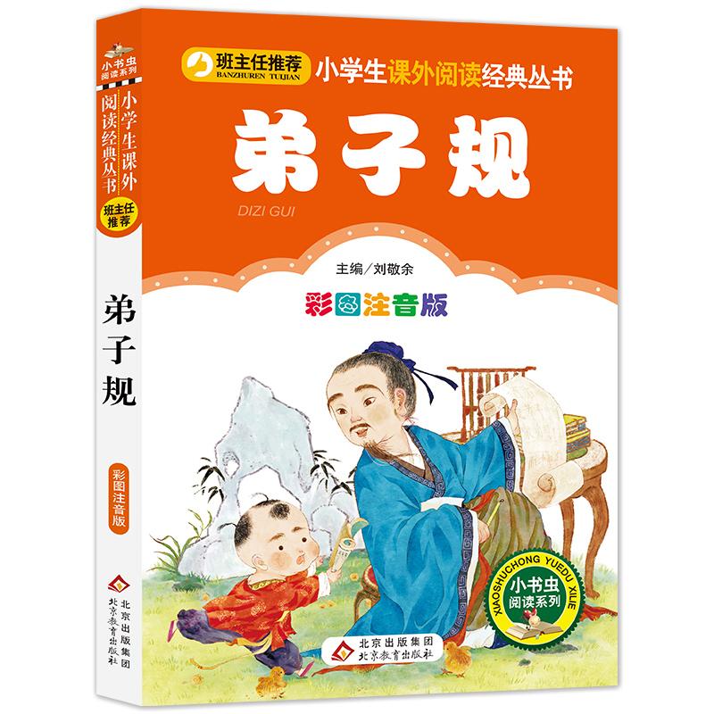 弟子规(彩图注音版)小学生语文新课标必读丛书 全国名校班主任隆重推荐,专为孩子量身订做的阅读书目。畅销10年,经久不衰,发行量超过7000万册,中国小学生喜爱的图书之一。