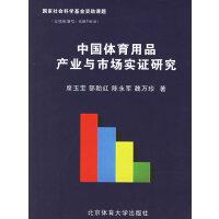 中国体育用品产业与市场实证研究