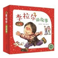 李拉尔的故事(共4册)套 梅子涵 北京少年儿童出版社 爸爸小时候什么样+大人都是猫咪+我是一个小孩儿+我也会当爸爸李拉