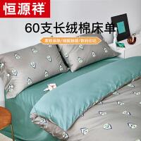 恒源祥60支全棉贡缎床单件纯棉1.2/1.5/1.8m床单人双人2.0米被单