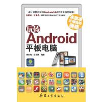 玩转Android平板电脑(仅适用PC阅读)