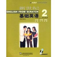 新世纪基础英语(2)学生用书(附光盘)